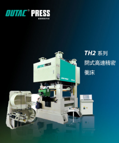 TH2 closed type high speed precision press