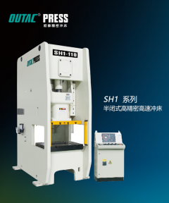 SH1 series of semi closed type high precision high-speed punch